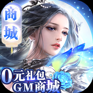 上古灵域(GM版)游戏图标
