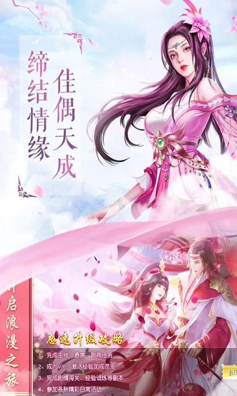 战仙传-剑逍遥截图2
