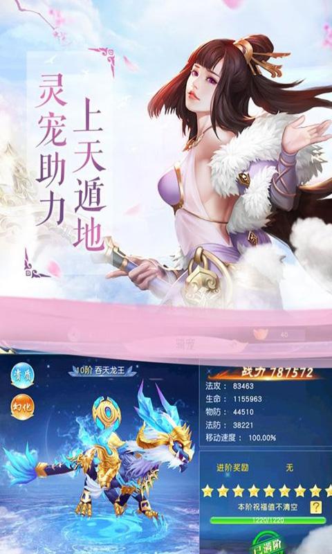 战仙传-剑逍遥截图3