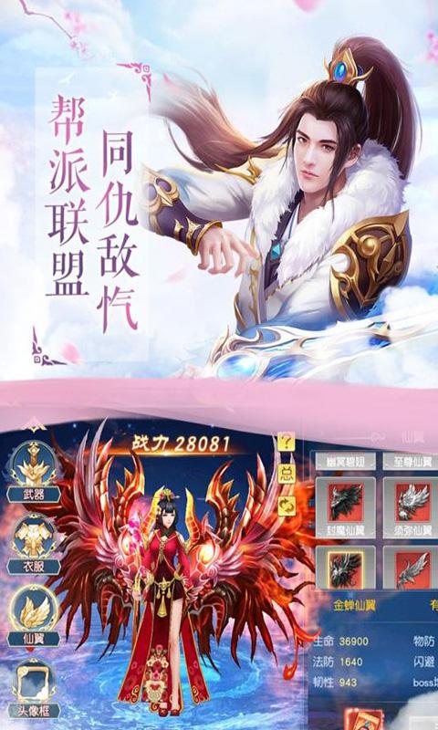 战仙传-剑逍遥截图4