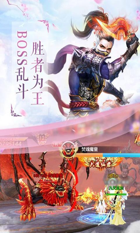 战仙传-剑逍遥截图5