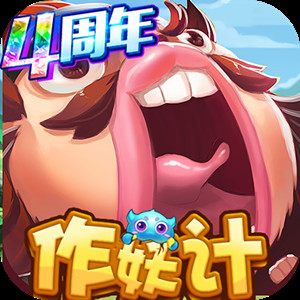 作妖计-鬼畜连抽版游戏图标