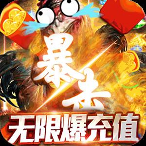 七战-刀刀爆充值游戏图标