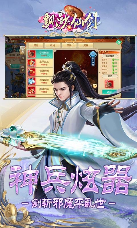 飘渺仙剑(定制版)截图3