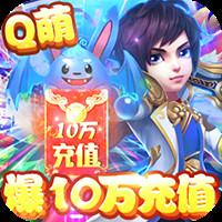 一恋永恒(爆10万充值)游戏图标
