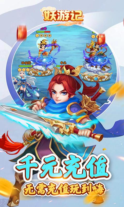 妖游记(送千元真充)截图3