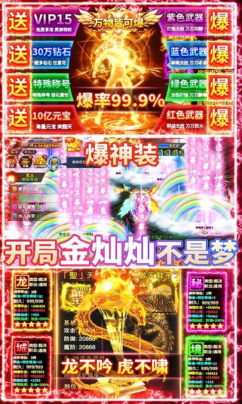 龙城秘境(送10W元充值)截图4