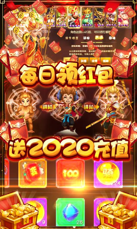 梦幻仙道-送GM千充截图3