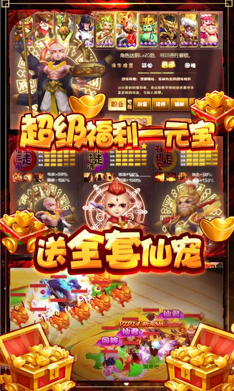 梦幻仙道-送GM千充截图5