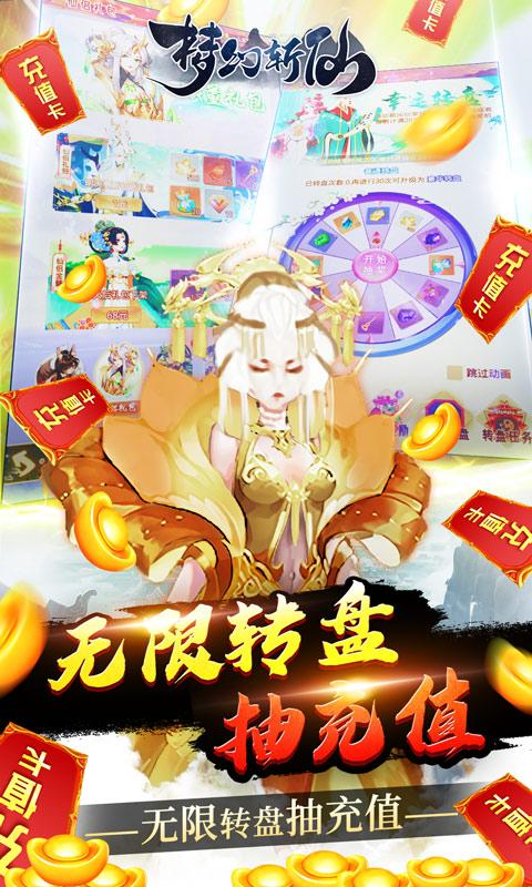 梦幻斩仙(送充无限抽)截图4
