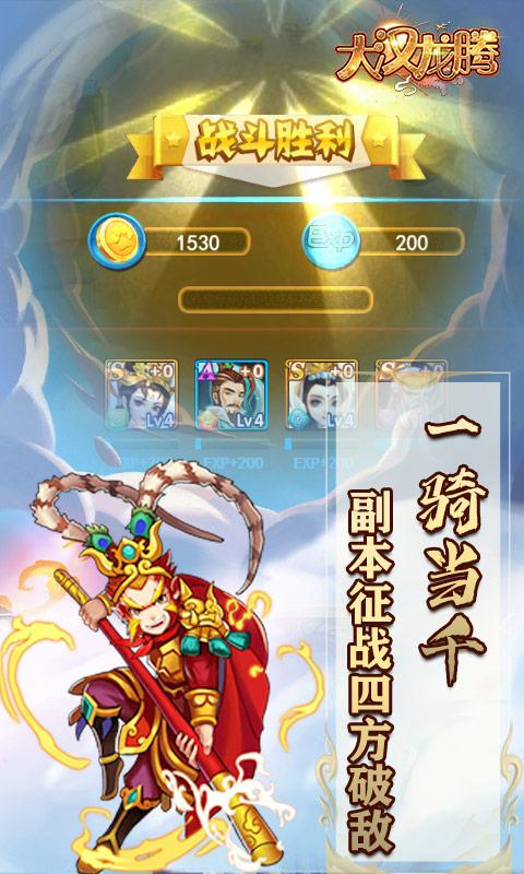 大汉龙腾(送千元充值)截图3