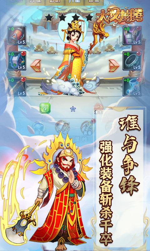 大汉龙腾(送千元充值)截图4