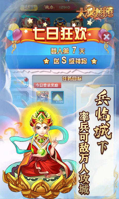 大汉龙腾(送千元充值)截图5