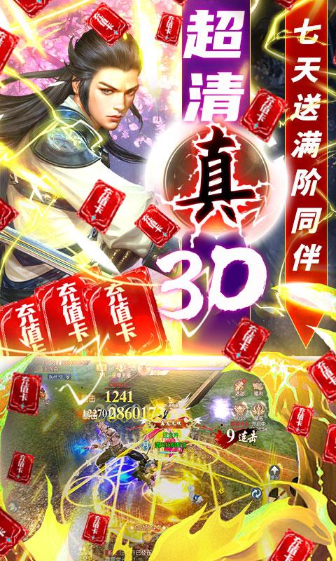 九州荣耀-无限送充值截图4