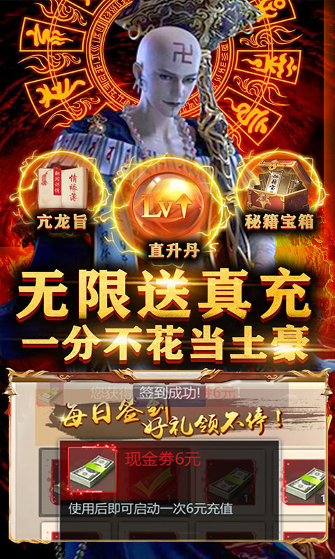 乱舞江山(无限送真充)截图4