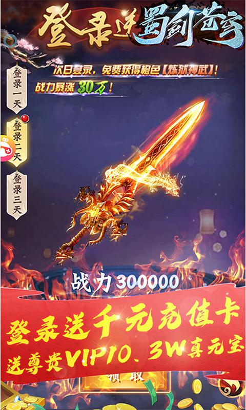蜀剑苍穹截图2