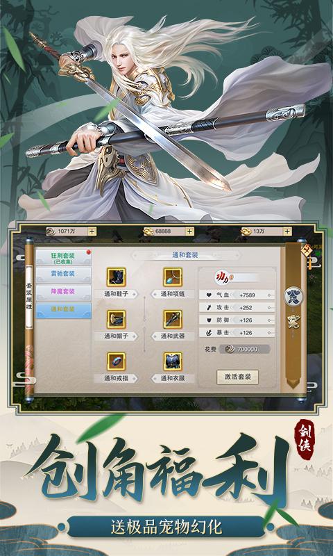 剑侠传奇-送5000元充值截图5