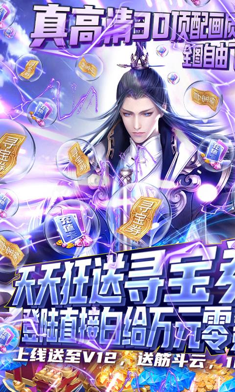 古剑仙域-零氪送万充截图1