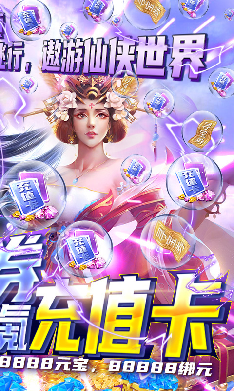 古剑仙域-零氪送万充截图2