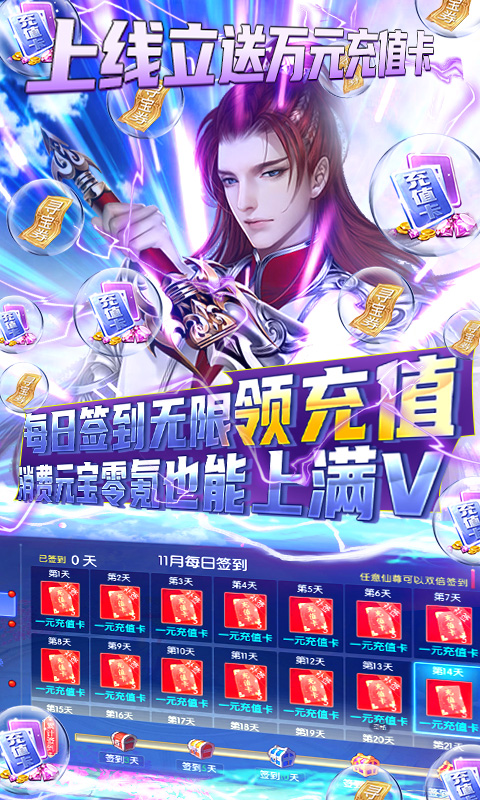 古剑仙域-零氪送万充截图3