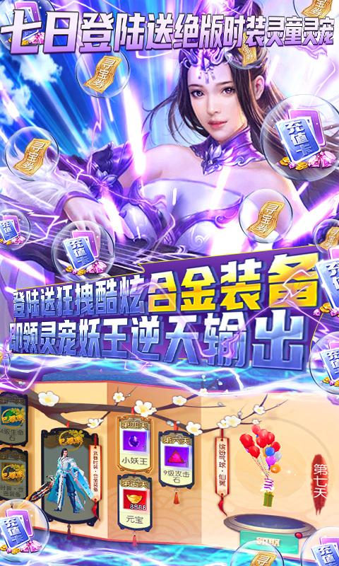 古剑仙域-零氪送万充截图5