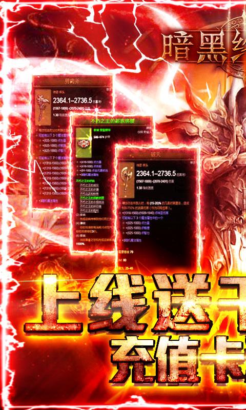 暗黑终结者-送千元充值截图1