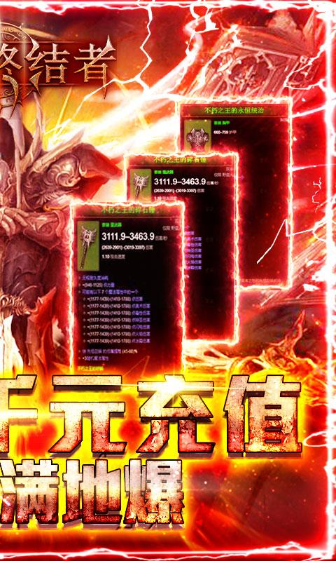 暗黑终结者-送千元充值截图2