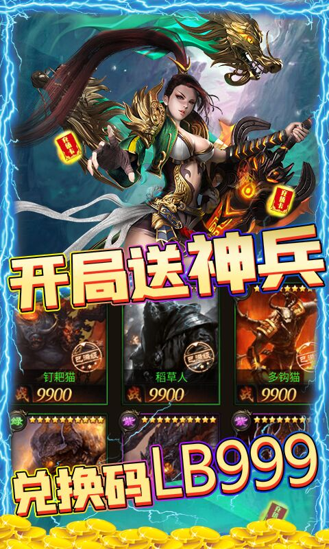 傲剑苍穹-送千元充值截图5