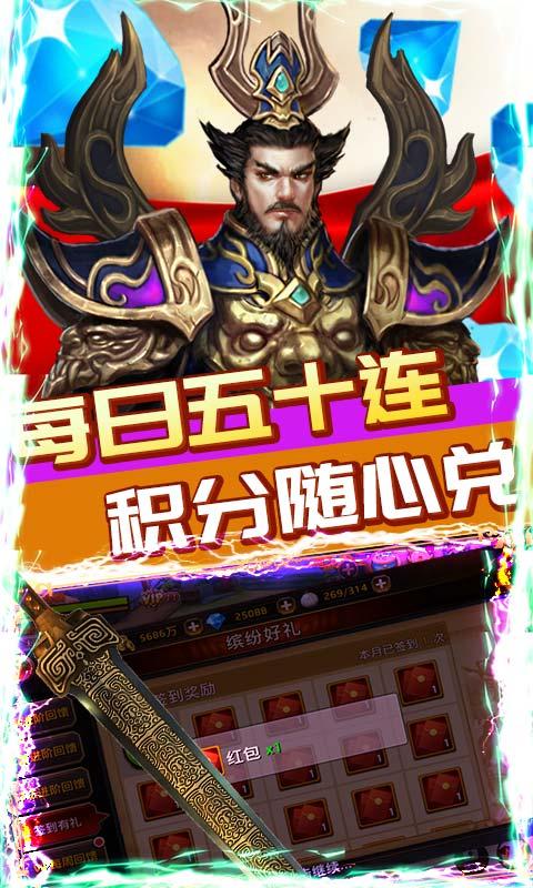 三国online(每日领红包)截图3