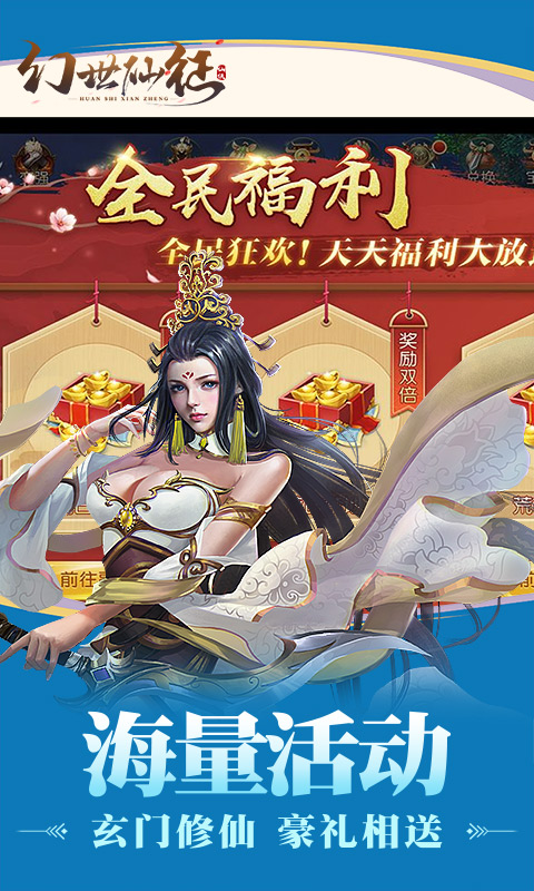 幻世仙征(一元宝商城)截图3