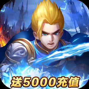 诸王之刃(送5000充值)游戏图标