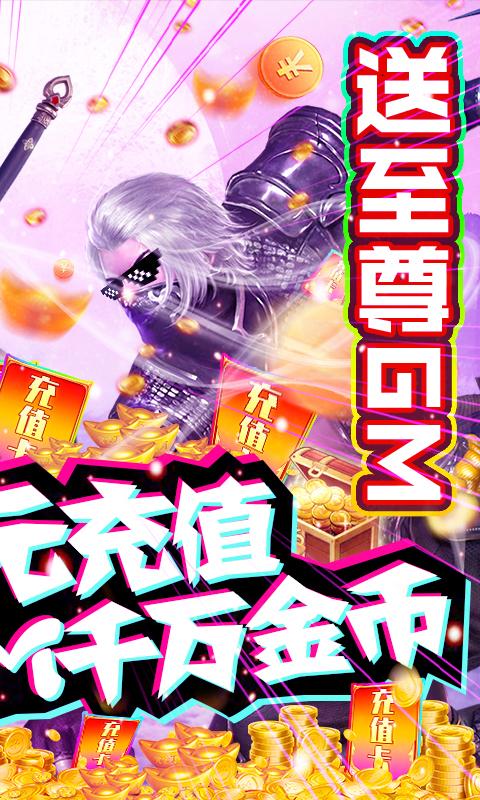 剑侠传奇-送GM万元充截图2
