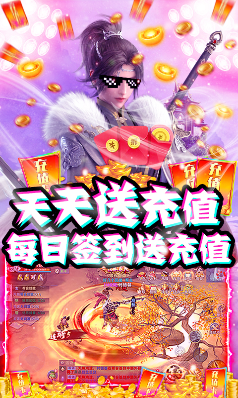 剑侠传奇-送GM万元充截图3