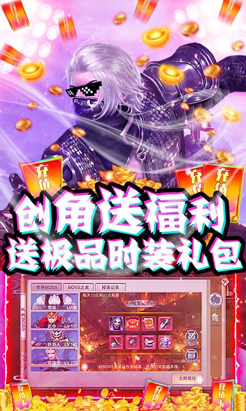 剑侠传奇-送GM万元充截图5