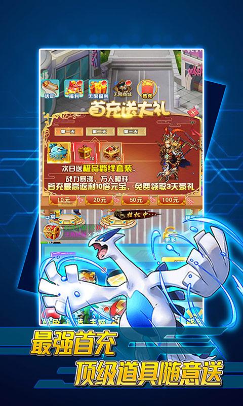 怪物联盟(送GM千充)截图5