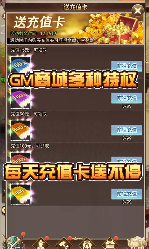 仙界幻世录(爽玩GM商城)截图3