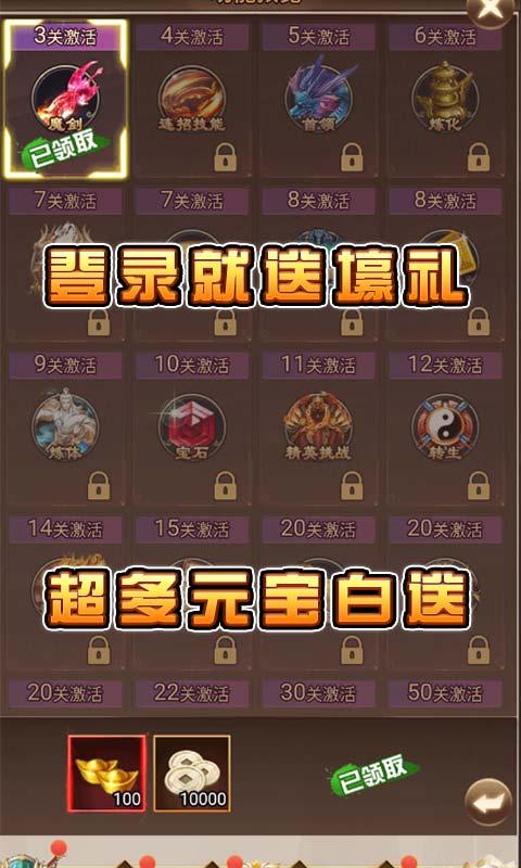 仙界幻世录(爽玩GM商城)截图5