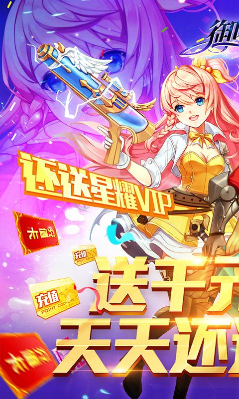 御神决(送千元充值)游戏封面
