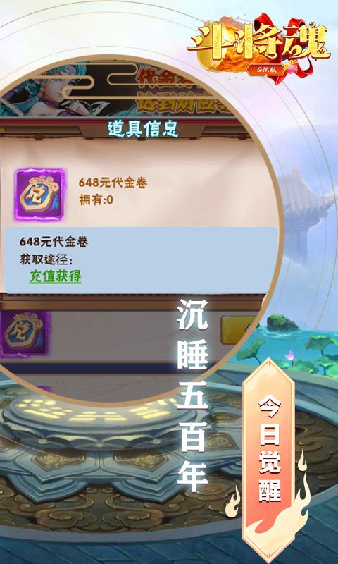 斗将魂GM版截图5