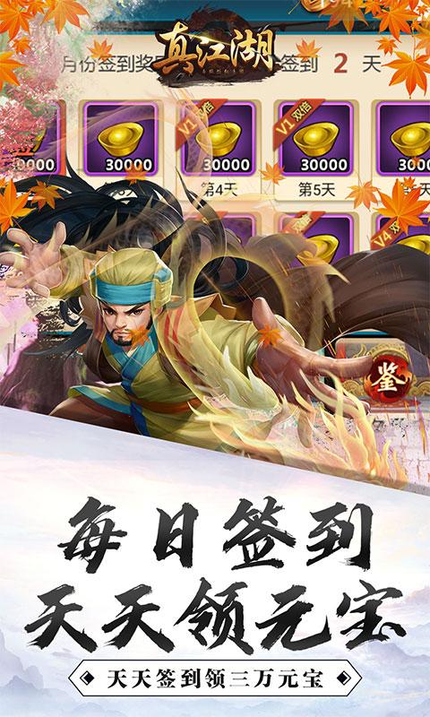 真江湖HD(送3000充值)截图5