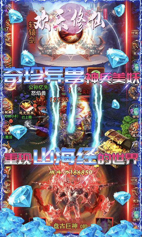 欢乐修仙-送千元充值卡截图5