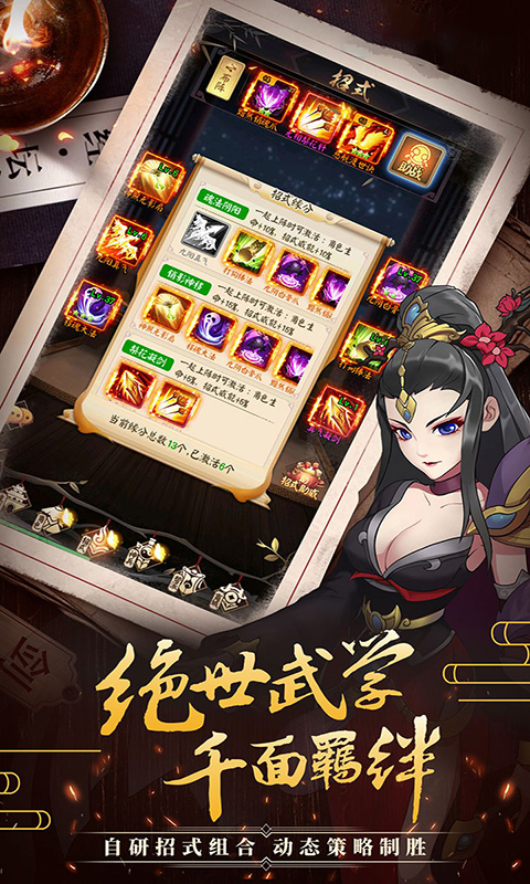 侠客游(仗剑江湖)截图3