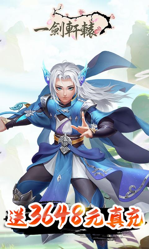 一剑轩辕(返10倍充值卡)游戏封面
