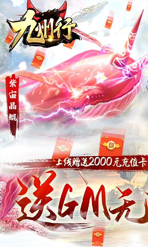 九州行(送GM无限红包)截图1