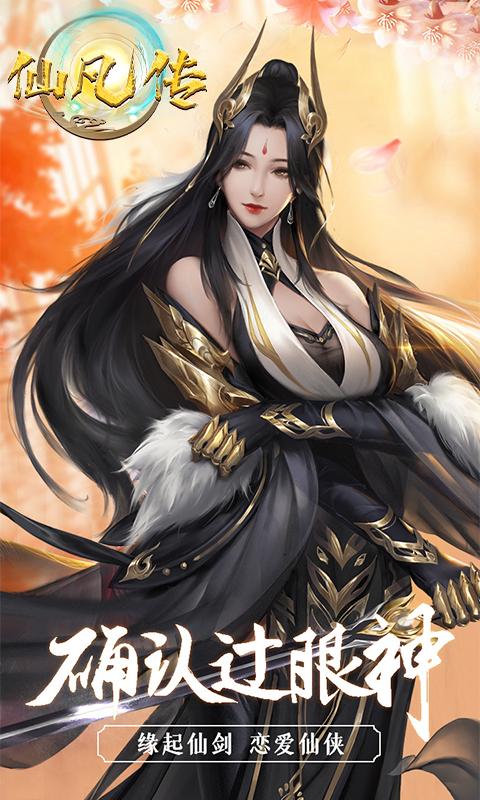 仙凡传-佛系版截图1