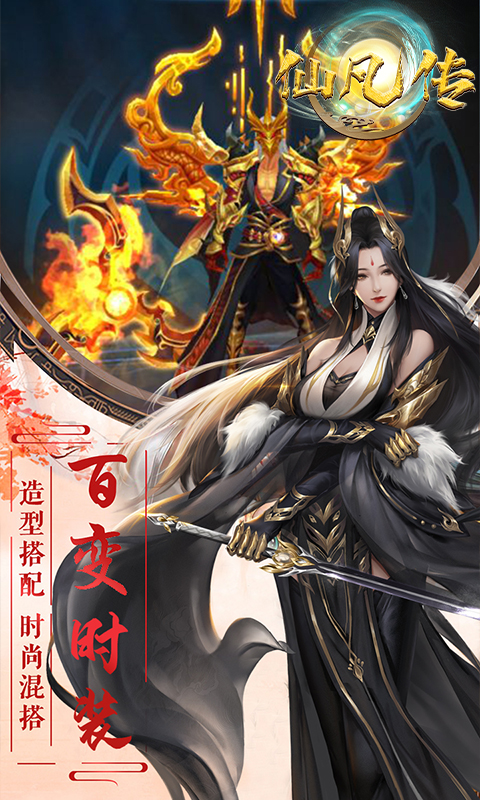 仙凡传-佛系版截图2