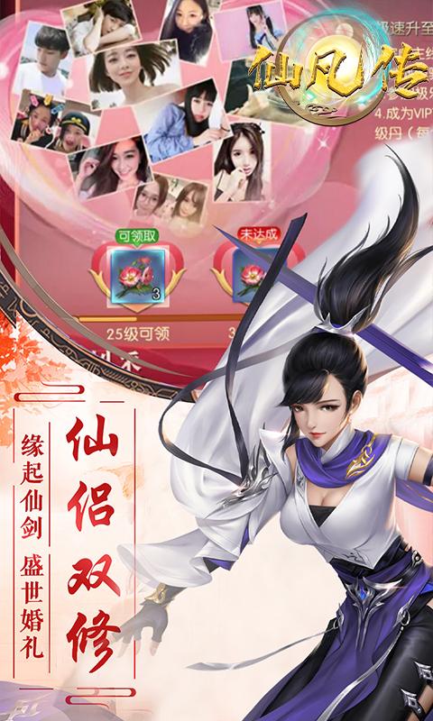 仙凡传-佛系版截图5