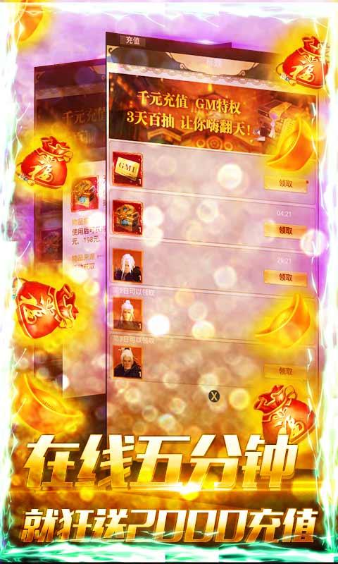 剑侠棋缘(送GM千充)截图3