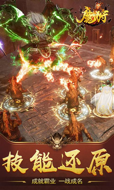 魔狩战纪-无限充值卡截图2
