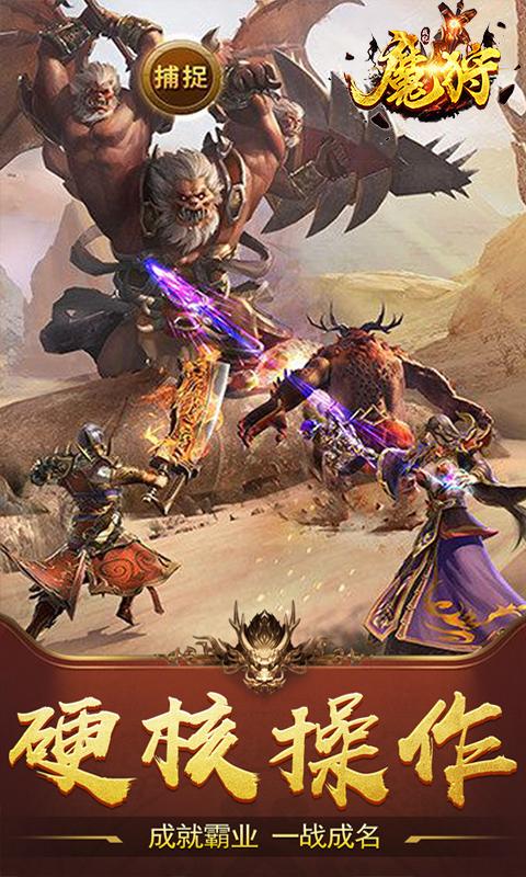 魔狩战纪-无限充值卡截图3